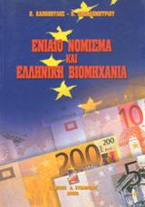 Ενιαίο νόμισμα και ελληνική βιομηχανία