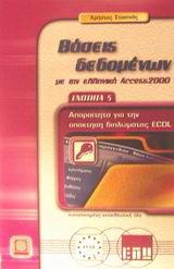 Βάσεις δεδομένων με την ελληνική Access 2000