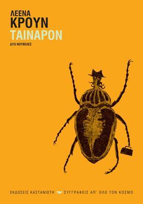 Ταίναρον
