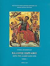 Έλληνες ζωγράφοι μετά την Άλωση (1450-1850)