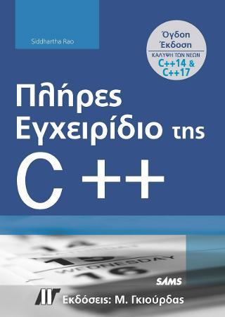 Πλήρες Εγχειρίδιο της C++, 8η Έκδοση