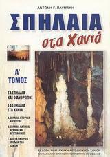 Σπήλαια στα Χανιά