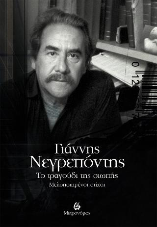 Γιάννης Νεγρεπόντης, Το τραγούδι της σιωπή