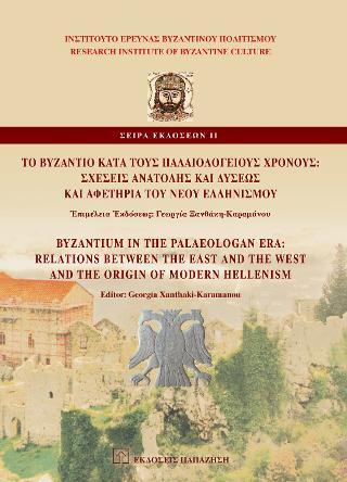 Τὸ Βυζάντιο κατὰ τοὺς Παλαιολόγειους Χρόνους / Byzantium in the Palaeologan Era