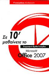 Σε 10΄ μαθαίνετε το Microsoft Office 2007