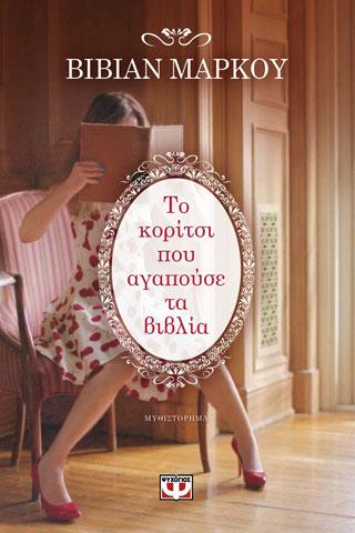 Το κορίτσι που αγαπούσε τα βιβλία