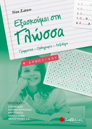 Εξασκούμαι στη Γλώσσα B΄ Δημοτικού: Γραμματική – Ορθογραφία – Λεξιλόγιο