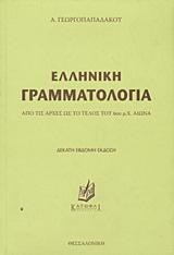Ελληνική γραμματολογία