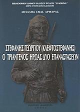 Στεφανής Γεωργίου (Κλεφτοστεφανής), ο Τριαντενός ήρωας δύο επαναστάσεων