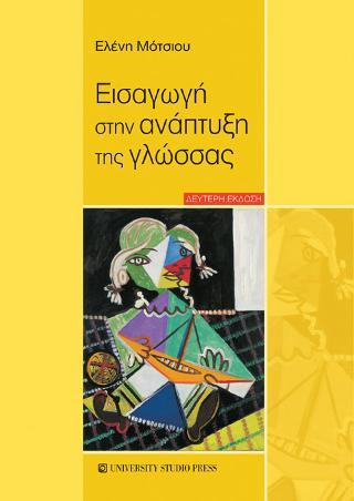 Εισαγωγή στην ανάπτυξη της γλώσσας (Β΄έκδοση)