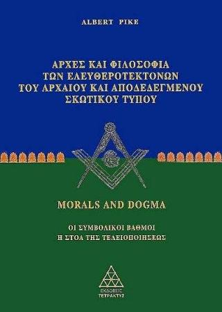 Αρχές και φιλοσοφία των Ελευθεροτεκτόνων του Αρχαίου και Αποδεδεγμένου Σκωτικού Τύπου - Μέρος Α'