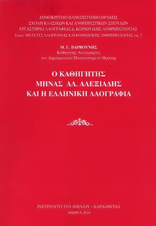 Ο καθηγητής Μηνάς Αλ.Αλεξιάδης και η ελληνική λαογραφία