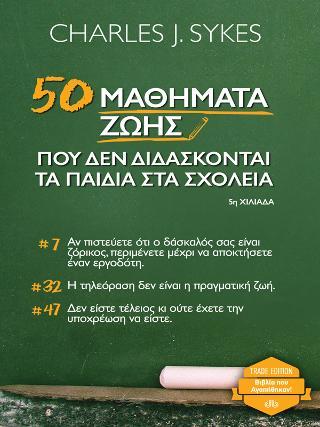 50 μαθήματα ζωής που δεν διδάσκονται τα παιδιά στα σχολεία