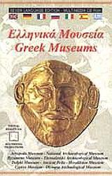 Ελληνικά μουσεία