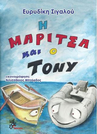 Η Μαρίτσα και ο Τόνυ