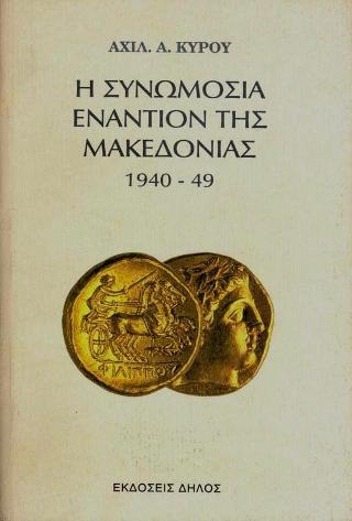Η συνωμοσία εναντίον της Μακεδονίας 1940-49