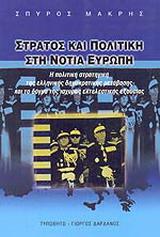 Στρατός και πολιτική στη Νότια Ευρώπη