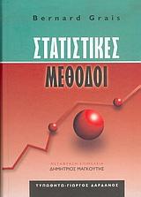 Στατιστικές μέθοδοι