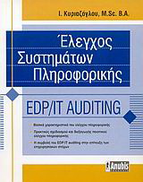 Έλεγχος συστημάτων πληροφορικής EDP/IT Auditing