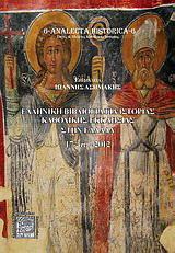 Ελληνική βιβλιογραφία ιστορίας καθολικής εκκλησίας στην Ελλάδα 17οςαι.-2010