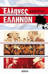 Έλληνες εναντίον Ελλήνων