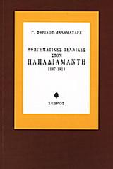 Αφηγηματικές τεχνικές στον Παπαδιαμάντη 1887-1910