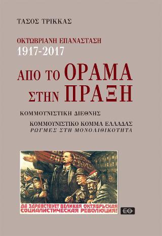 Οκτωβριανή Επανάσταση 1917-2017. Από το Όραμα στην Πράξη