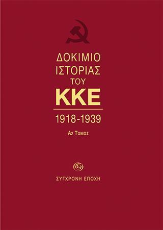 ΔOKIMIO IΣTOPIAΣ ΤΟΥ ΚΚΕ. 1918-1939