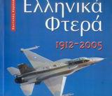 Ελληνικά φτερά 1912-2005