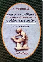 Ασκήσεις εμπέδωσης στην αρχαία ελληνική γλώσσα για την Α΄ γυμνασίου