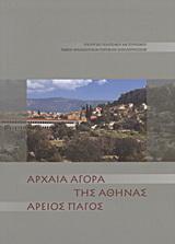 Αρχαία αγορά της Αθήνας. Άρειος Πάγος