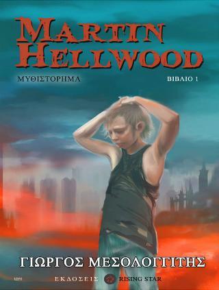 Martin Hellwood