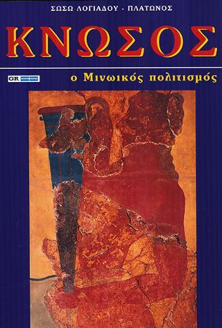 Κνωσσός : Ο Μινωικός πολιτισμός