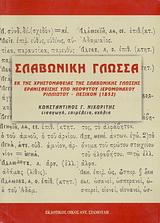 Σλαβωνική γλώσσα