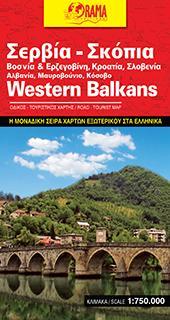 Σερβία / Σκόπια / Βοσνία-Ερζεγοβίνη / Κροατία / Σλοβενία / Αλβανία / Μαυροβούνιο / Κόσοβο  - Οραμα