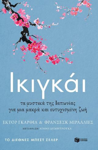 Ικιγκάι. Τα μυστικά της Ιαπωνίας για μια μακρά και ευτυχισμένη ζωή (e-book / epub)