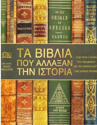 Τα βιβλία που άλλαξαν την ιστορία