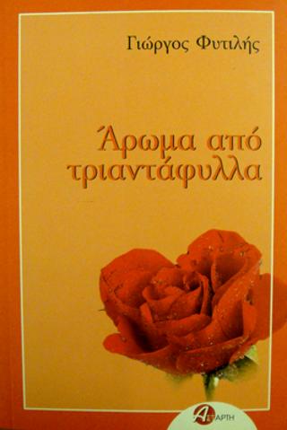 Άρωμα από τριαντάφυλλα