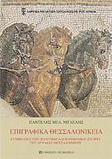 Επιγραφικά Θεσσαλονίκεια