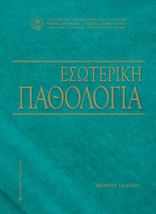 Εσωτερική Παθολογία (Ε' έκδοση)