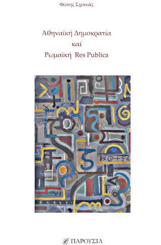 Αθηναϊκή Δημοκρατία και Ρωμαϊκή Res Publica