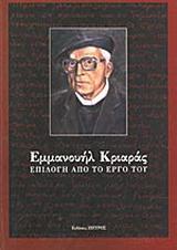 Εμμανουήλ Κριαράς, επιλογή από το έργο του