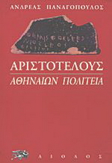Αριστοτέλους: Αθηναίων πολιτεία