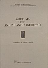 Αφιέρωμα στον Αντώνη Αντωνακόπουλο