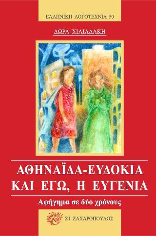 Αθηναΐδα - Ευδοκία και εγώ, η Ευγενία