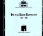 Ελληνική εθνική βιβλιογραφία