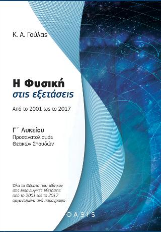 Η Φυσική στις εξετάσεις: Από το 2001 ως το 2017