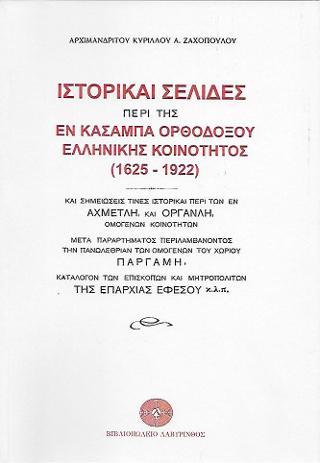 Ιστορικαί σελίδες περί της εν Κασαμπά Ορθοδόξου Ελληνικής Κοινότητος (1625-1922)