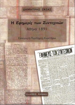 Η εφημερίς των Συντεχνιών