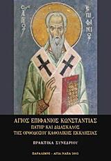 Άγιος Επιφάνιος Κωνσταντίας, πατήρ και διδάσκαλος της Ορθοδόξου Καθολικής Εκκλησίας